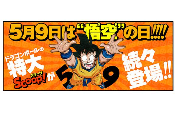 9 de Mayo, el día de Goku