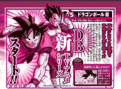 Dragon Ball Super transcurriria 6 meses después de la batalla contra Buu