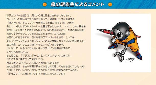 Mensaje de Akira Toriyama en la presentación de Dragon Ball Super