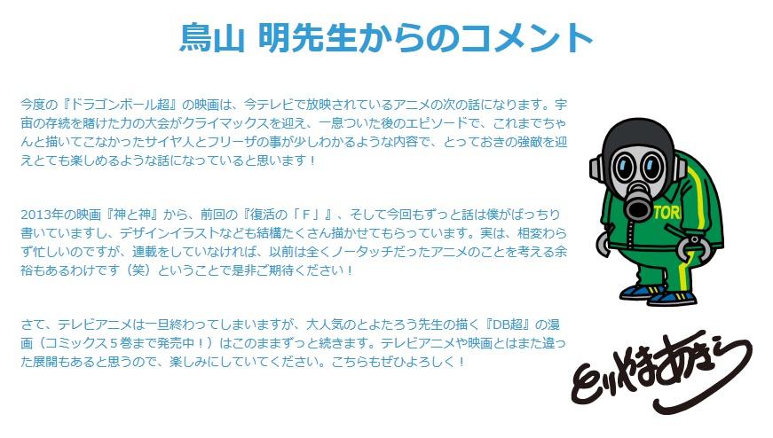 Akira Toriyama habla sobre la próxima película de Dragon Ball Super